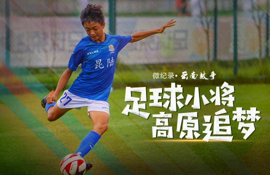 【微紀錄·雲南故事】足球小將 高原追夢
