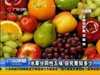水果分四性五味你究竟知多少