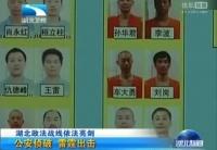 抓捕劉漢集團成員現場嫌犯戴手銬連成串