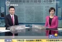 杭州限牌後首搖號 45爭1中簽率2.2%