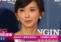 林志玲不介意被批演技零分 怕與馬合作
