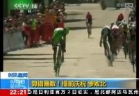 實拍自行車手算錯圈數提前慶祝錯失名次