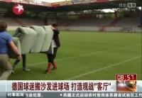 德國球迷搬沙發進球場 打造觀戰客廳