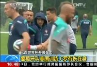 世界杯:C羅因傷或缺席世界杯