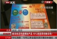 北京:酸湯魚店開賣理財産品 您敢買嗎