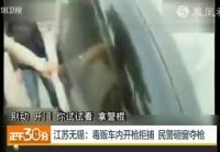 毒販車內開槍拒捕 民警砸窗奪槍