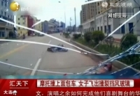 實拍女子被撞飛 雙腳朝天撞碎擋風玻璃
