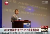 """2014""""全渠道""""取代""""O2O""""成電商熱詞"""