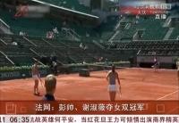 法網:彭帥 謝淑薇奪女雙冠軍