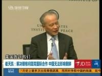 美施壓中國阻止朝擁核遭中方拒絕