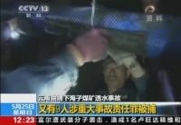 曲靖下海子煤礦透水事故:又9人涉罪被捕