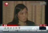 唐慧女兒被逼賣淫案 年僅11歲被迫賣淫