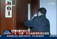 廣東掃黃刑拘3033人 逮捕太子酒店老板