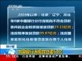 中國銀行2004年來違規發放貸款超64億元