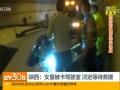 陜西:女童被卡駕駛室 淡定等待救援