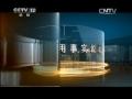 [焦點訪談]臺灣高雄發生氣爆事故