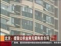 北京:提取公積金將無需購房合同