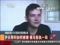 俄指控烏女飛行員參與謀殺俄記者