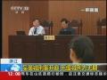 浙江:吳英減刑案開庭死緩減刑為無期