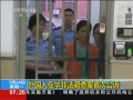 外國人在華非法調查案首次公訴