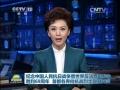 紀念中國人民抗日戰爭暨世界反法西斯戰爭勝利69周年 首都各界向抗戰烈士敬獻花籃