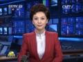 中共中央政治局常委聽取第二批黨的群眾路線教育實踐活動聯係點縣委和所在省區黨委情況匯報