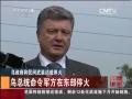 烏政府和民間武裝達成停火 烏總統命令軍方停火