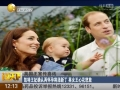 凱特王妃確認再懷孕 將添新丁