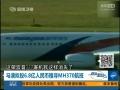 馬澳擬投6.8億人民幣搜尋MH370航班