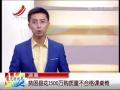 """貧困縣花1500萬買了""""問題課桌椅"""""""