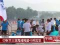 中秋節遊客三亞海灘賞月後留下45噸垃圾