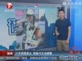 21歲英國美女苦練中文當城管