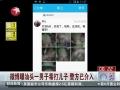 微博曝汕頭一男子毒打兒子 警方已介入