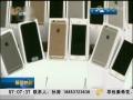 深圳:瘋狂走私iPhone6 招數五花八門