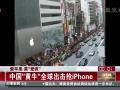 中國黃牛全球出擊掃蕩iPhone6