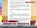胡潤榜最年輕富豪為廣州90後