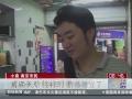 """""""水貨""""iPhone6南京開賣 價格大跳水"""