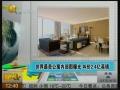 世界最貴公寓內部圖曝光 叫價2.4億英鎊