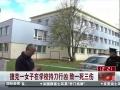 捷克一女子在學校持刀行兇 致一死三傷