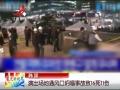 韓國一處通風口坍塌致16死11傷
