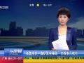烏魯木齊一煤礦發生事故 已致多人死亡