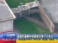 美國華盛頓州校園槍擊致2人喪生