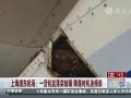 浦東機場一貨機起落架故障 傾斜落地