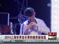 2014上海世界音樂季昨晚華麗謝幕