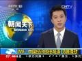 IMF:中國經濟即使減速 仍屬強勁