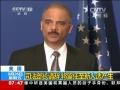 美國:司法部長請辭 將留任至新人選産生