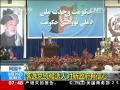 阿富汗:落選總統候選人對新政府有信心