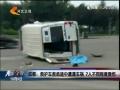 救護車救命途中遭遇車禍 7人不同程度受傷