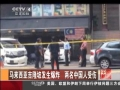吉隆坡發生爆炸 兩名中國人受傷