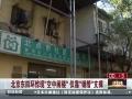 北京東四環驚現空中閣樓 僅靠鋼管支撐